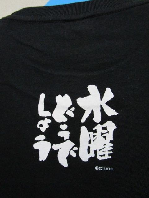 水曜どうでしょう Tシャツ・黒(大泉洋 鈴井貴之 北海道テレビHTB)