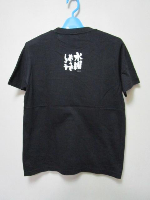 水曜どうでしょう Tシャツ・黒(大泉洋 鈴井貴之 北海道テレビHTB)_画像2