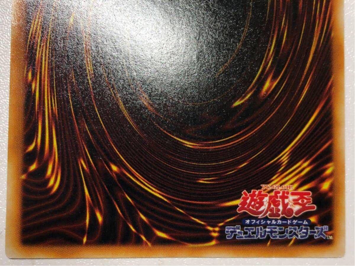 【スクリューダウン大】遊戯王 青眼の白龍 ウルトラ ブルーアイズホワイトドラゴン ほぼ完美品 初期 スターターボックス 6-22_画像10