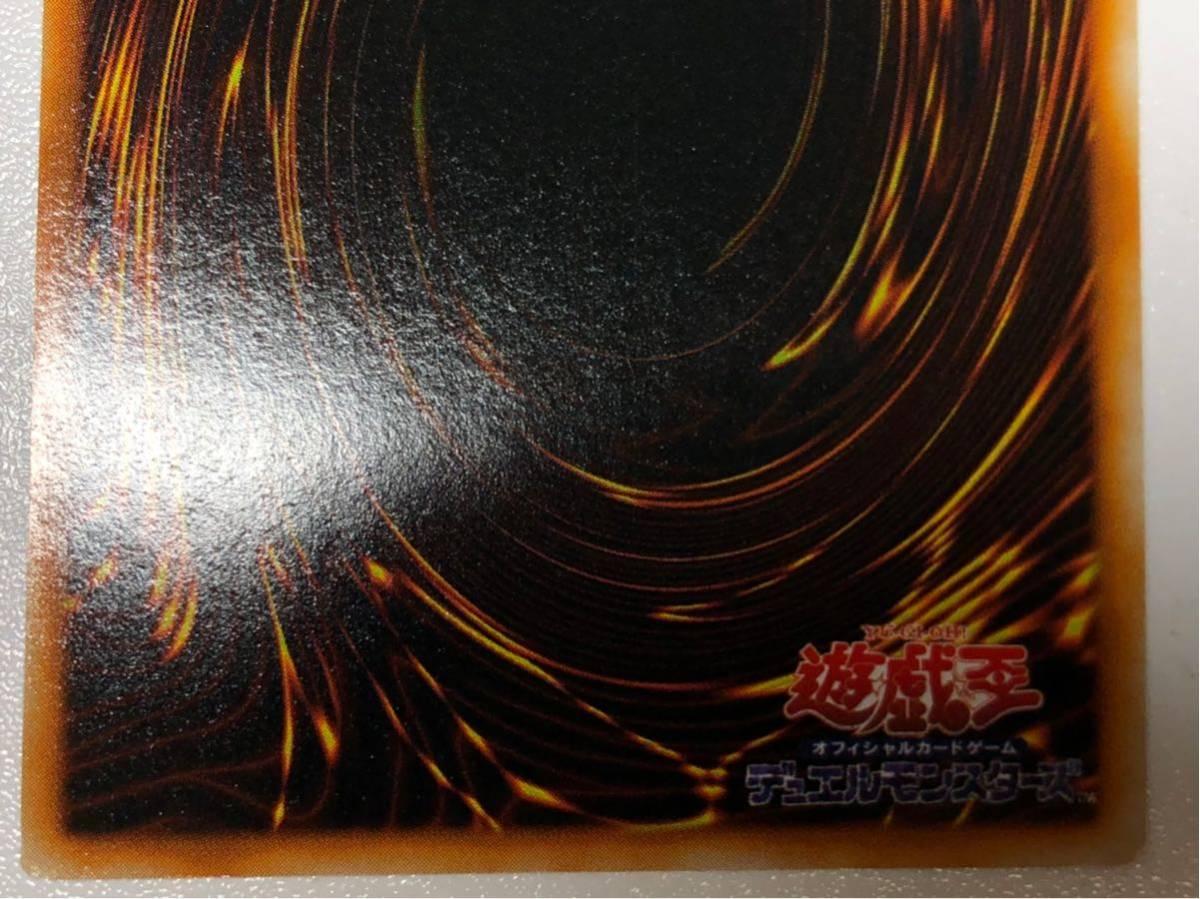 【極上 スクリューダウン大】遊戯王 初期 限定 レッドアイズブラックメタルドラゴン シークレット ほぼ完美品 封印されし記憶 ゲーム 6-25_画像10