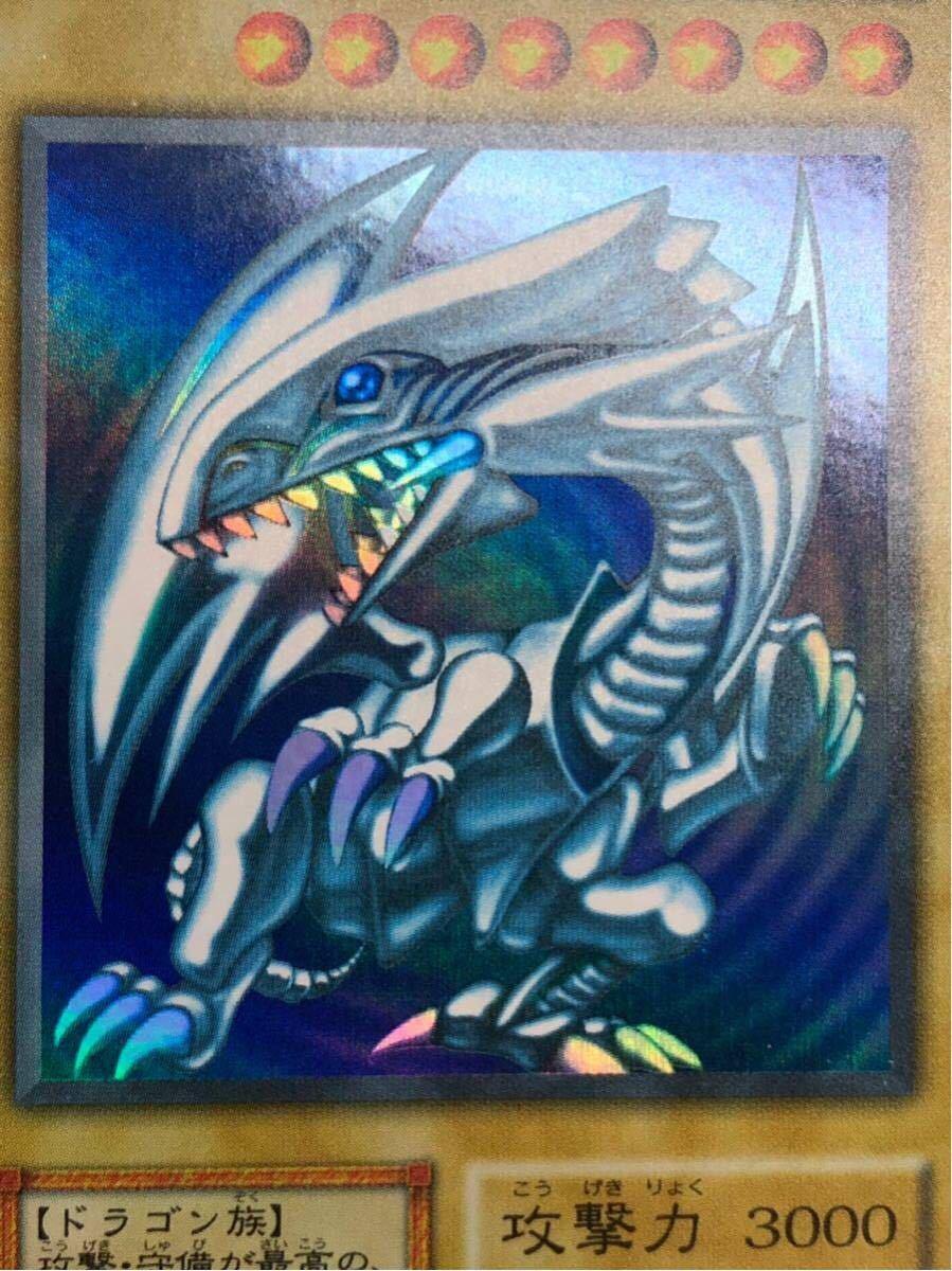 【スクリューダウン大】遊戯王 青眼の白龍 ウルトラ ブルーアイズホワイトドラゴン ほぼ完美品 初期 スターターボックス 6-22_画像7