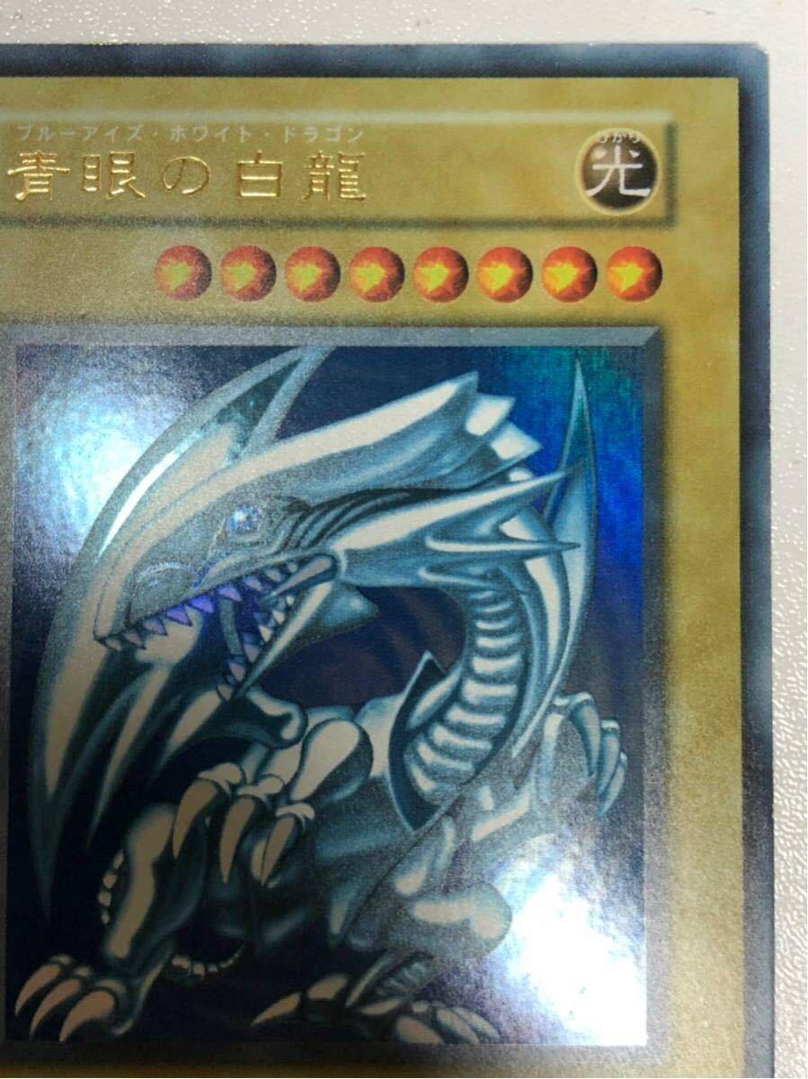 【スクリューダウン大】遊戯王 青眼の白龍 ウルトラ ブルーアイズホワイトドラゴン ほぼ完美品 初期 スターターボックス 6-22_画像4