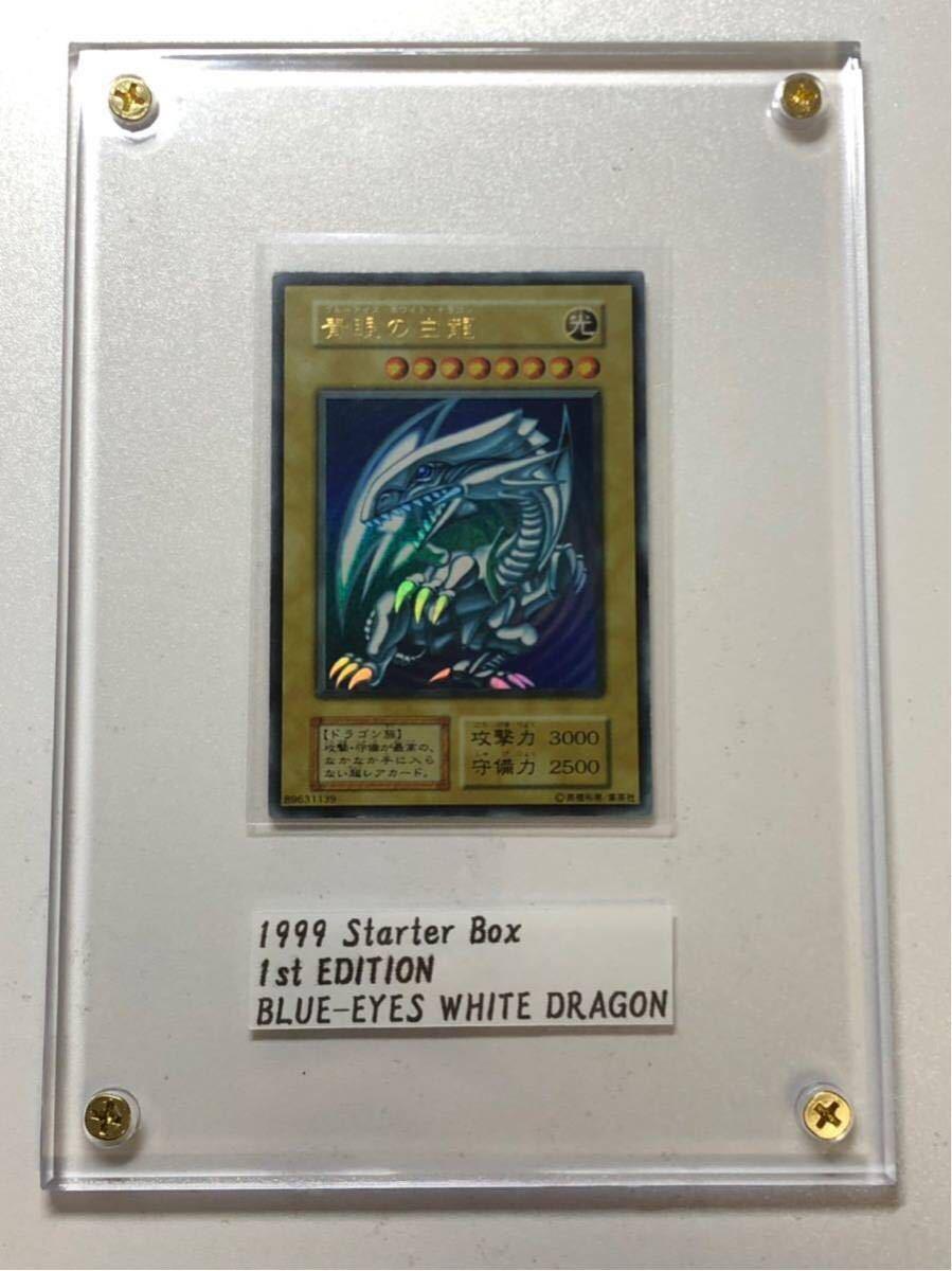 【スクリューダウン大】遊戯王 青眼の白龍 ウルトラ ブルーアイズホワイトドラゴン ほぼ完美品 初期 スターターボックス 6-22