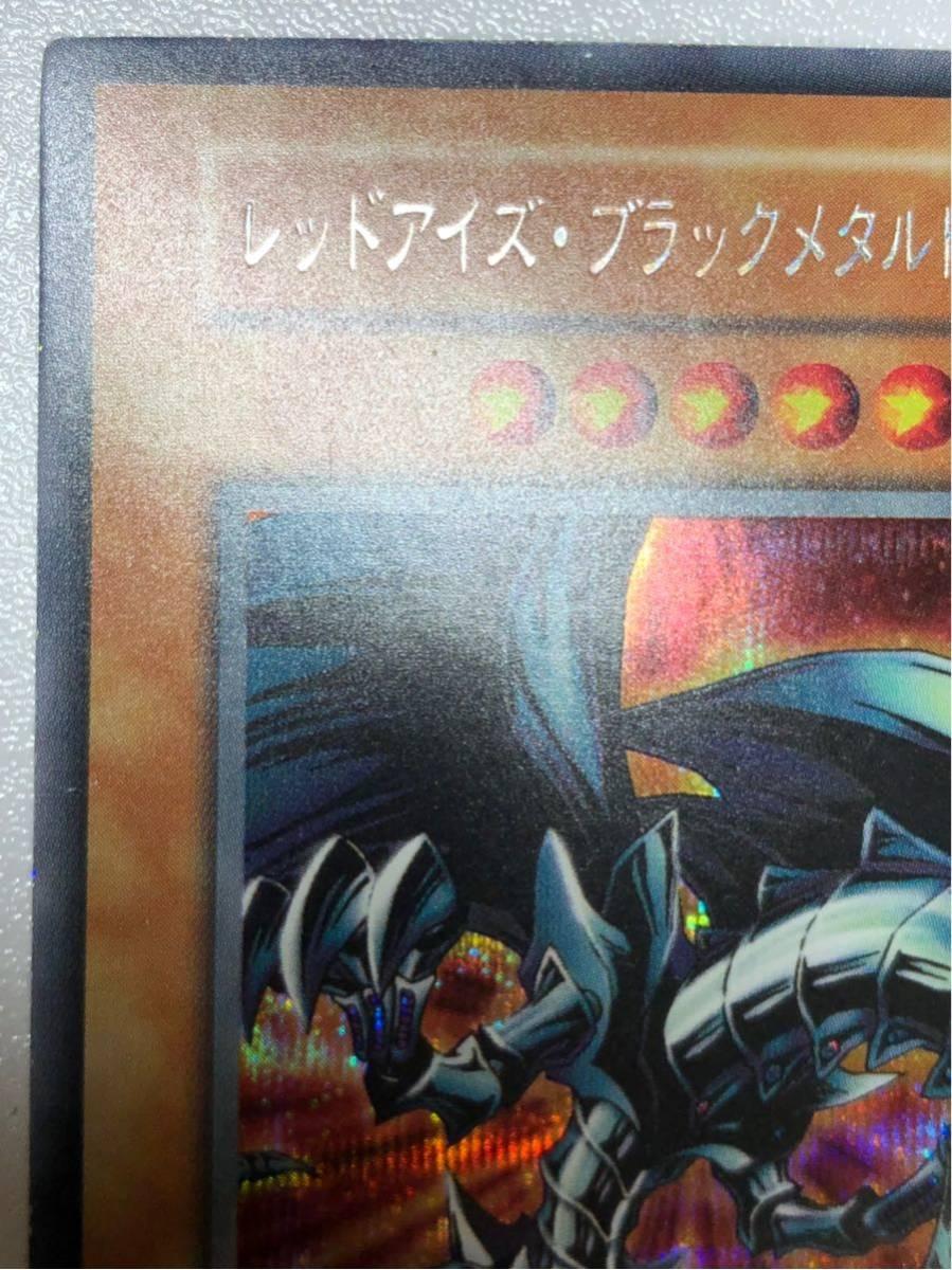 【極上 スクリューダウン大】遊戯王 初期 限定 レッドアイズブラックメタルドラゴン シークレット ほぼ完美品 封印されし記憶 ゲーム 6-25_画像3