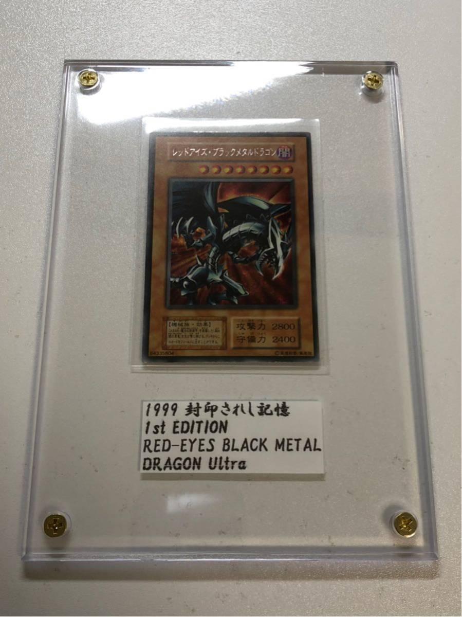 【極上 スクリューダウン大】遊戯王 初期 限定 レッドアイズブラックメタルドラゴン シークレット ほぼ完美品 封印されし記憶 ゲーム 6-25