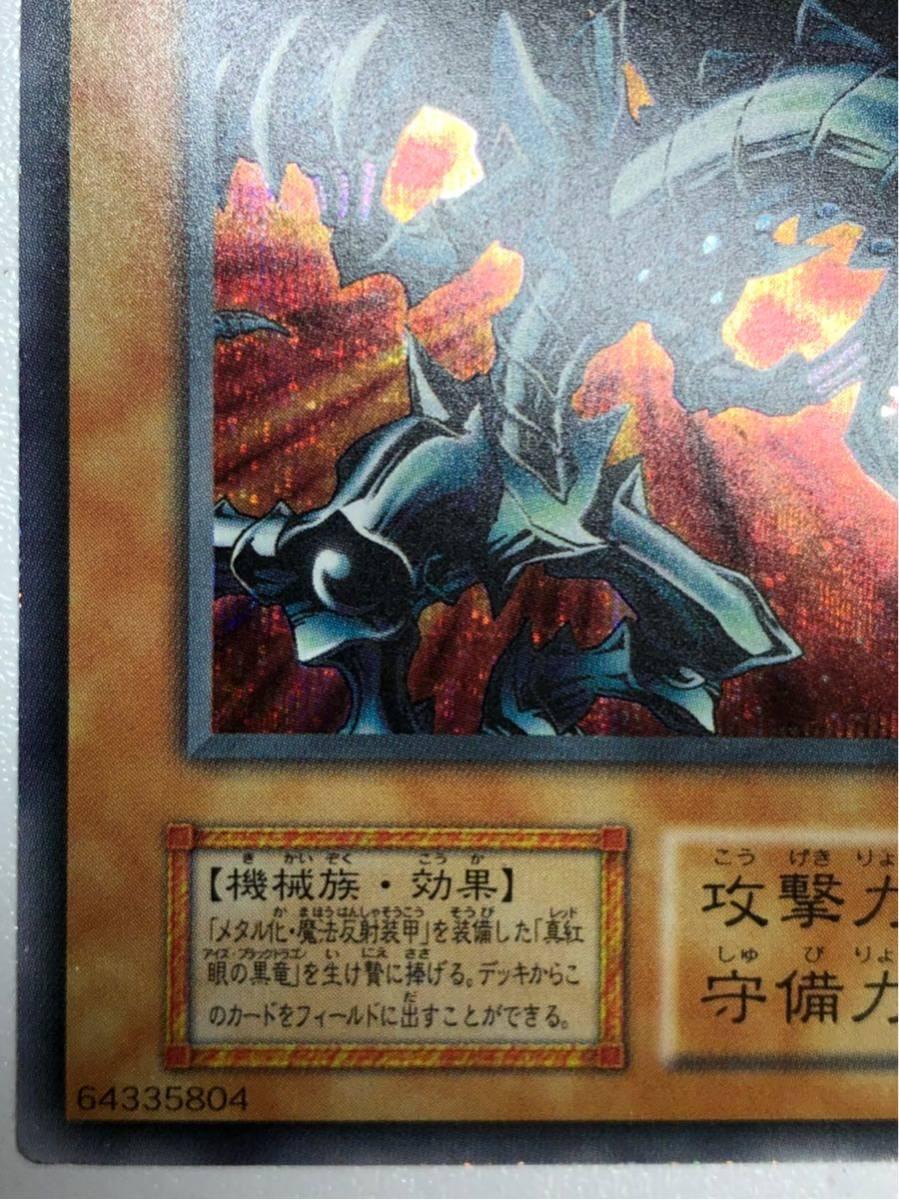 【極上 スクリューダウン大】遊戯王 初期 限定 レッドアイズブラックメタルドラゴン シークレット ほぼ完美品 封印されし記憶 ゲーム 6-25_画像5