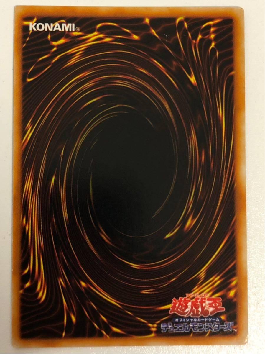 【極上 スクリューダウン大】遊戯王 初期 限定 レッドアイズブラックメタルドラゴン シークレット ほぼ完美品 封印されし記憶 ゲーム 6-25_画像8