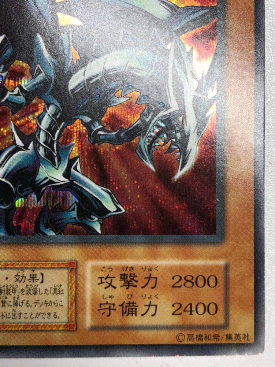 【極上 スクリューダウン大】遊戯王 初期 限定 レッドアイズブラックメタルドラゴン シークレット ほぼ完美品 封印されし記憶 ゲーム 6-25_画像6