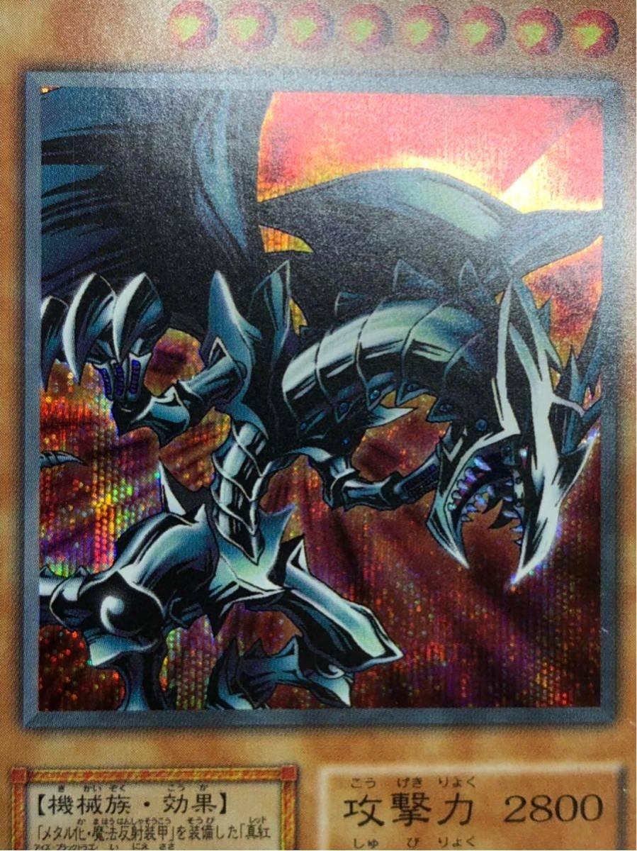 【極上 スクリューダウン大】遊戯王 初期 限定 レッドアイズブラックメタルドラゴン シークレット ほぼ完美品 封印されし記憶 ゲーム 6-25_画像7