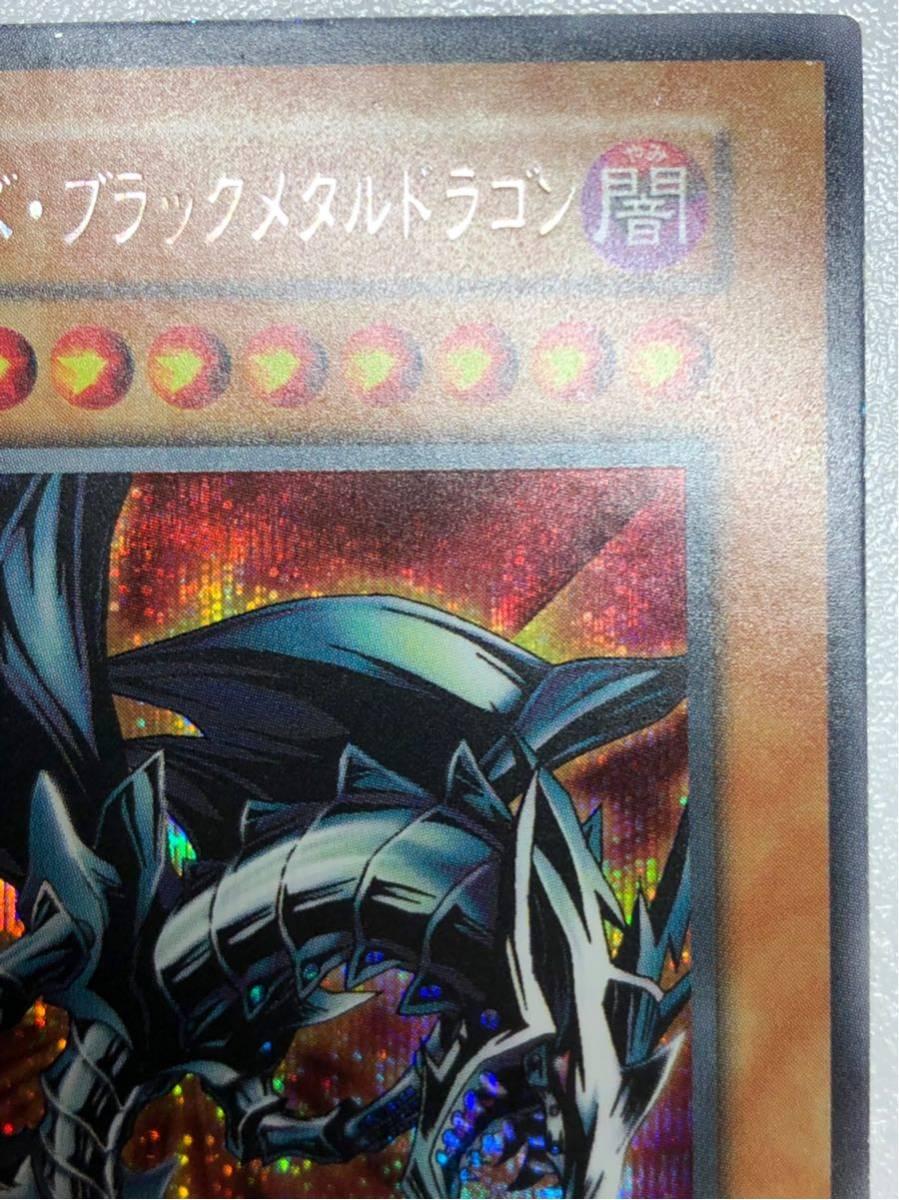 【極上 スクリューダウン大】遊戯王 初期 限定 レッドアイズブラックメタルドラゴン シークレット ほぼ完美品 封印されし記憶 ゲーム 6-25_画像4