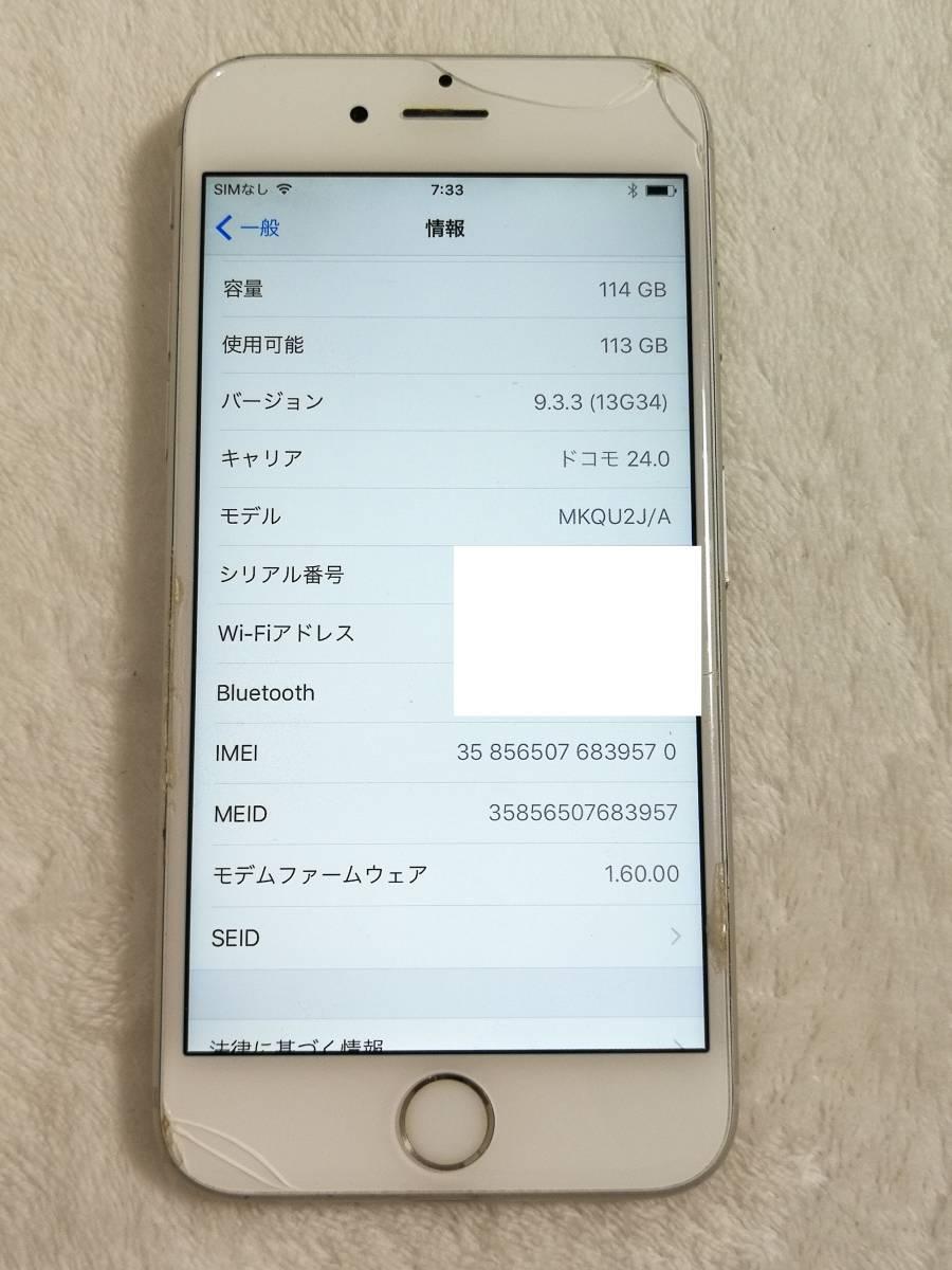 中古 docomo iPhone6s シルバー 128GB MKQU2J/A ○判定 アップル appleドコモ アイフォン iphone 6s Silver