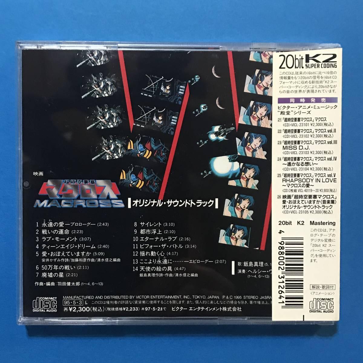 代購代標第一品牌- 樂淘letao - 超時空要塞マクロス~愛・おぼえてい ...