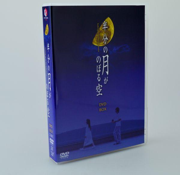 半分の月がのぼる空 DVD-BOX 石田未来 橋本淳_画像1