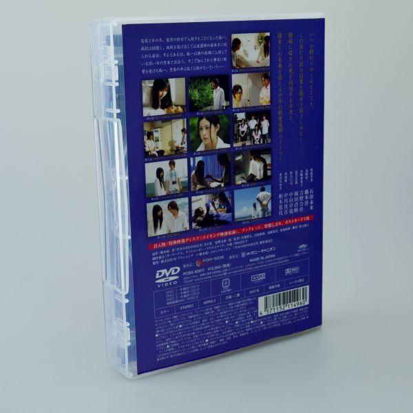 半分の月がのぼる空 DVD-BOX 石田未来 橋本淳_画像2