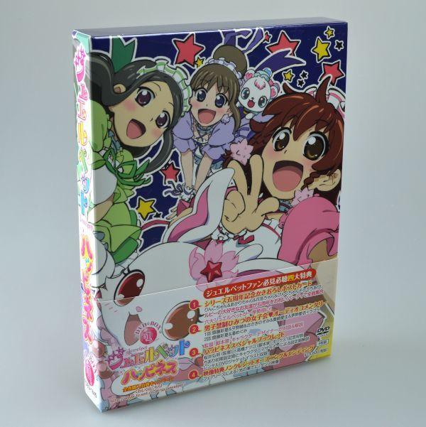 ジュエルペット ハッピネス DVD-BOX 1