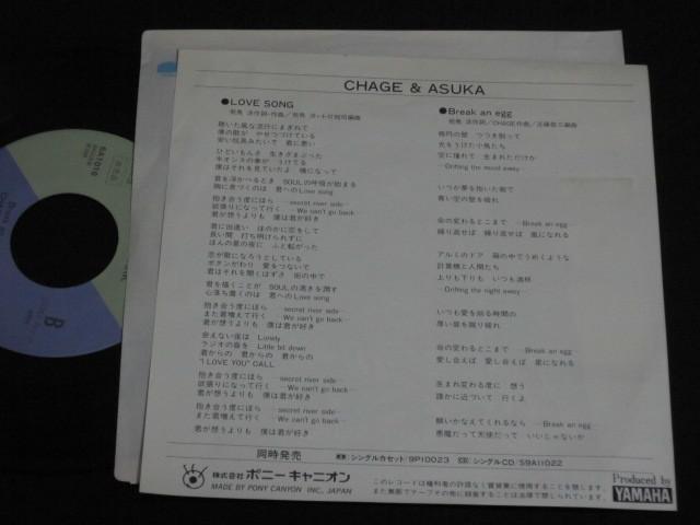 "7""☆CHAGE&ASKA「LOVE SONG」(1989)☆チャゲ&飛鳥_画像2"