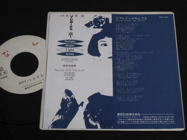 """7""""☆松任谷由実「リフレインが叫んでる」(1988)_画像2"""