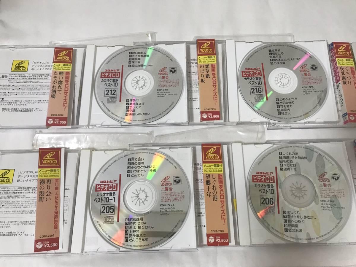 ★☆中古 コロムビア ビデオCD カラオケ 音多ベスト10 13枚セット☆★_画像4