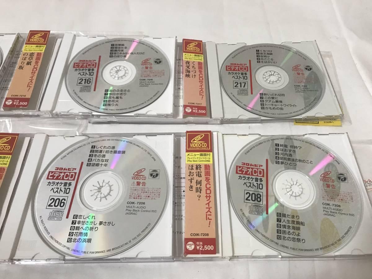 ★☆中古 コロムビア ビデオCD カラオケ 音多ベスト10 13枚セット☆★_画像5