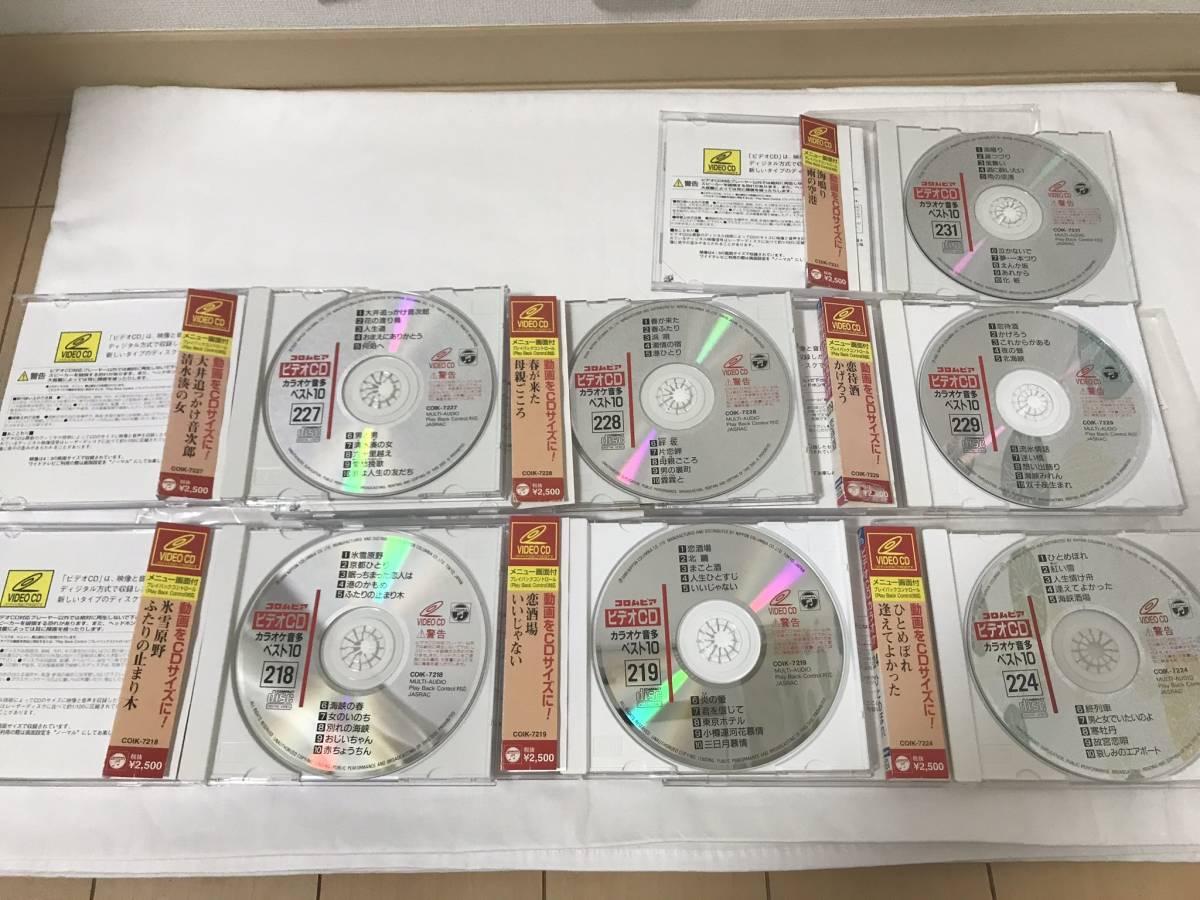 ★☆中古 コロムビア ビデオCD カラオケ 音多ベスト10 13枚セット☆★_画像10