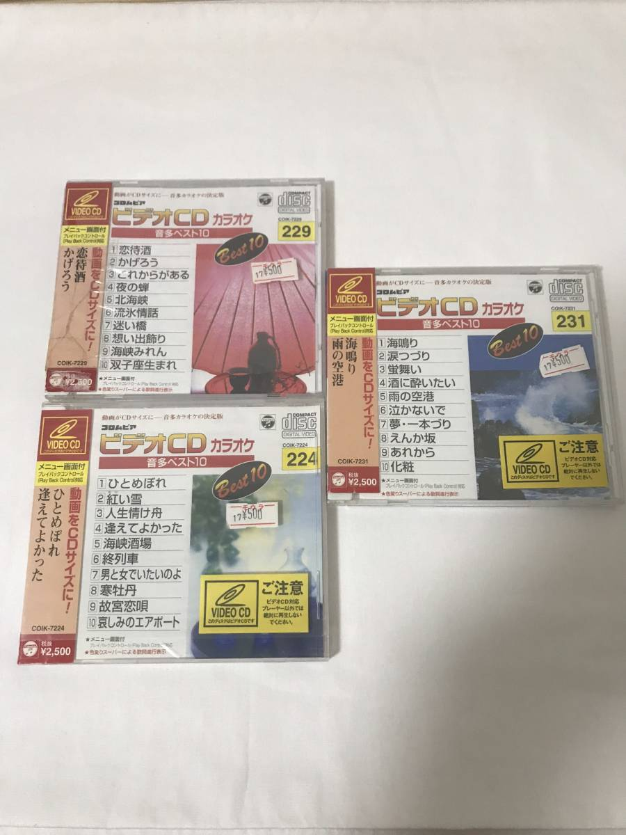 ★☆中古 コロムビア ビデオCD カラオケ 音多ベスト10 13枚セット☆★_画像9