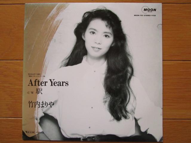 激安!1986年?EP駅/After Years/竹内まりや/買時!