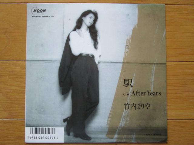 激安!1986年?EP駅/After Years/竹内まりや/買時!_画像2