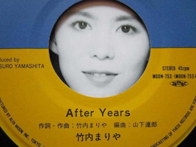 激安!1986年?EP駅/After Years/竹内まりや/買時!_画像4