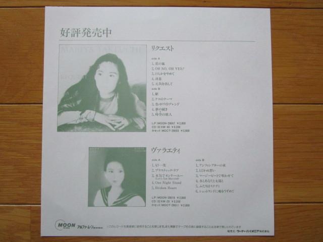 激安!1986年?EP駅/After Years/竹内まりや/買時!_画像5