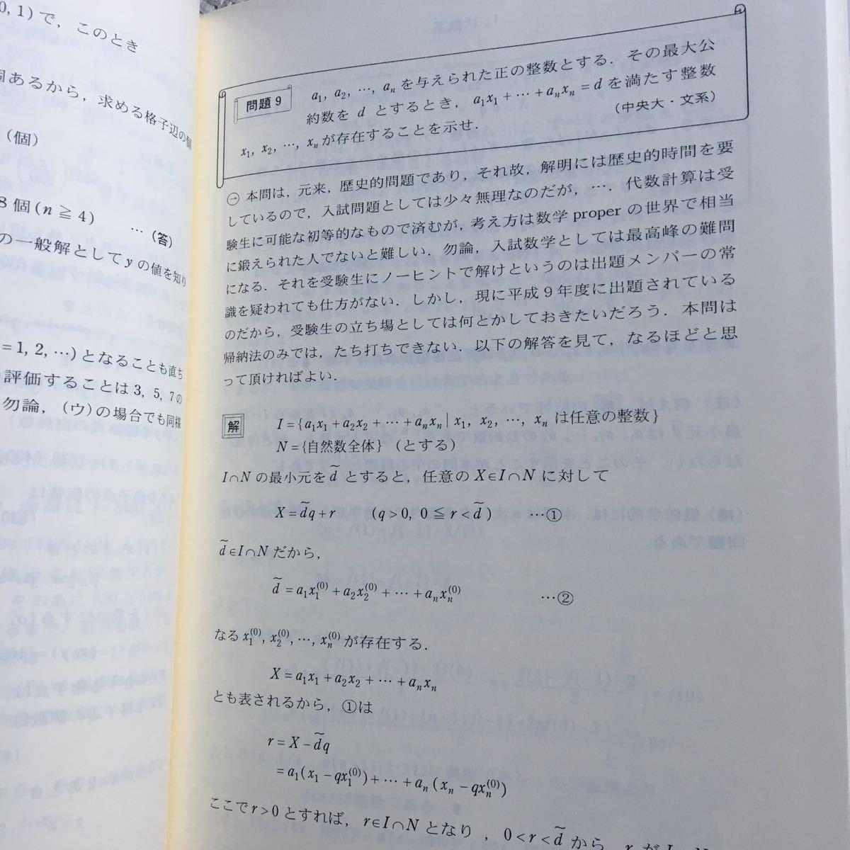 いかに崩すか難関大学への数学―理系版_画像2