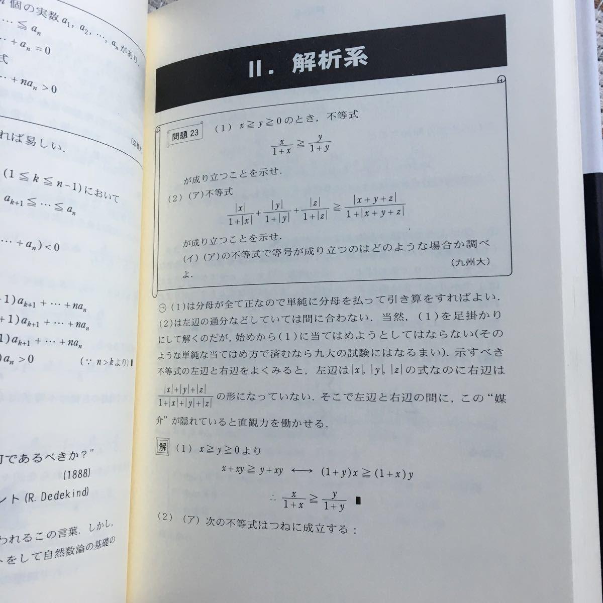 いかに崩すか難関大学への数学―理系版_画像3