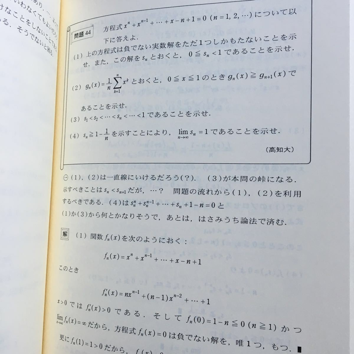 いかに崩すか難関大学への数学―理系版_画像5