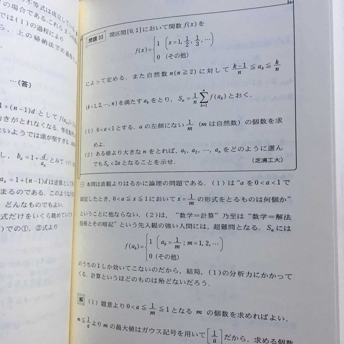 いかに崩すか難関大学への数学―理系版_画像4
