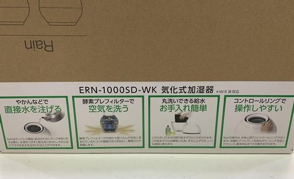 バルミューダ 気化式加湿器 Rain(レイン)Standardモデル ERN-1000SD 2016年製 _画像9