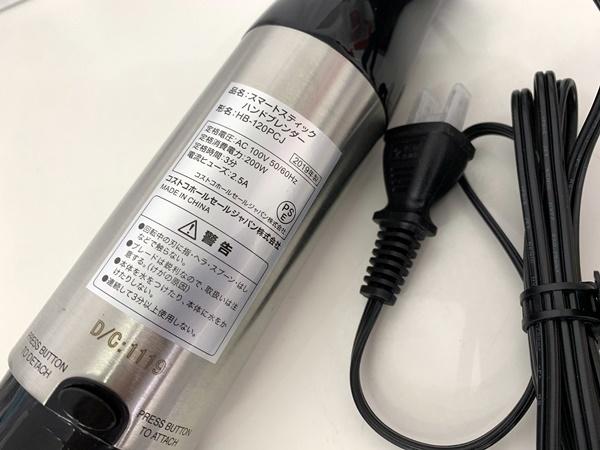 未使用 クイジナート スマートスティックハンドブレンダー HB-120PCJ 切る/刻む/混ぜる 2019年製 _画像4