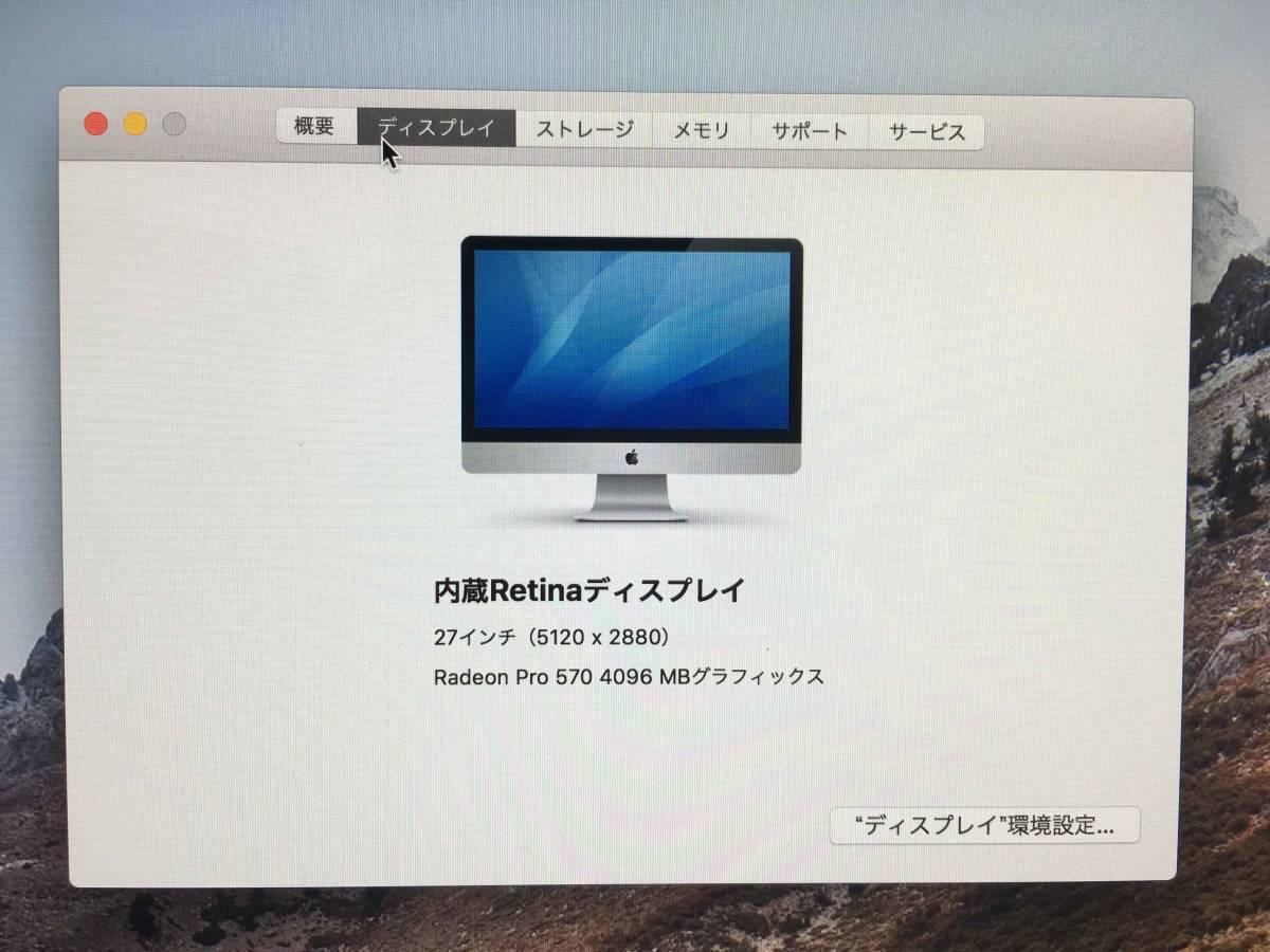 ◇アップル 27inch iMac Core i5 3.4GHz/8GB/1TB◇使用期間 約1年2ヶ月◇_画像10