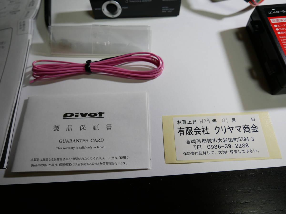 【良品】PIVOT 3-drive・X ピボット スロコン&マルチモニター 3DX_画像2