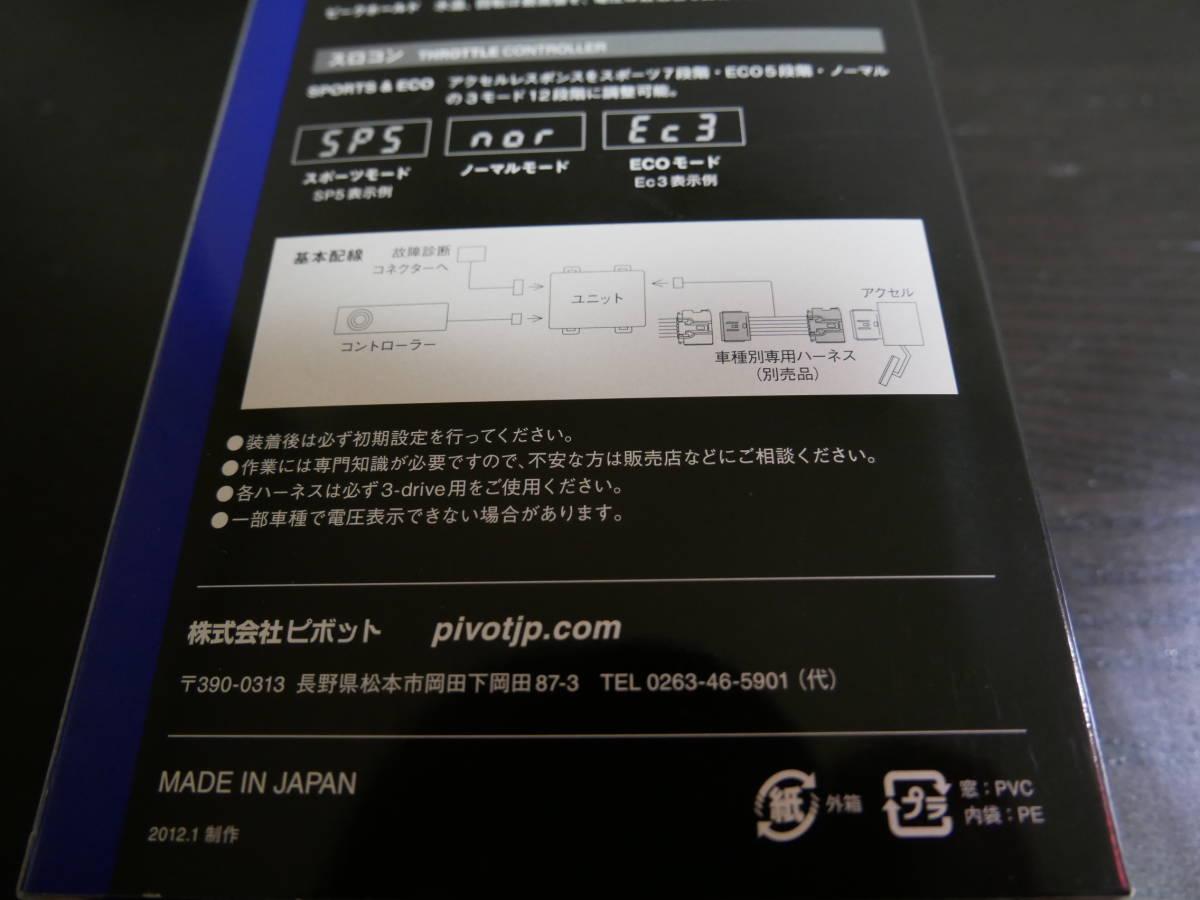 【良品】PIVOT 3-drive・X ピボット スロコン&マルチモニター 3DX_画像7