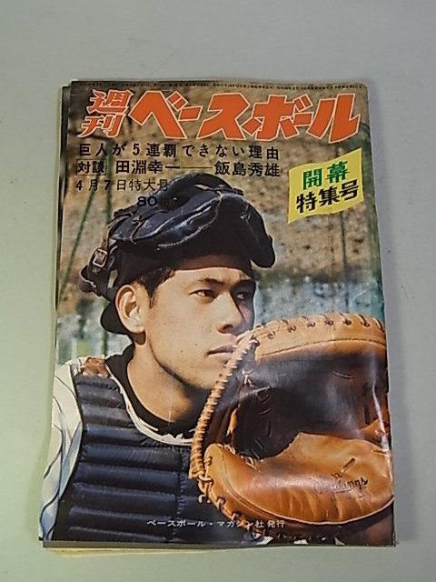 【天】昭和44年4月7日号週刊ベースボール巨人が5連覇できない理由対談田淵弘一飯島秀雄