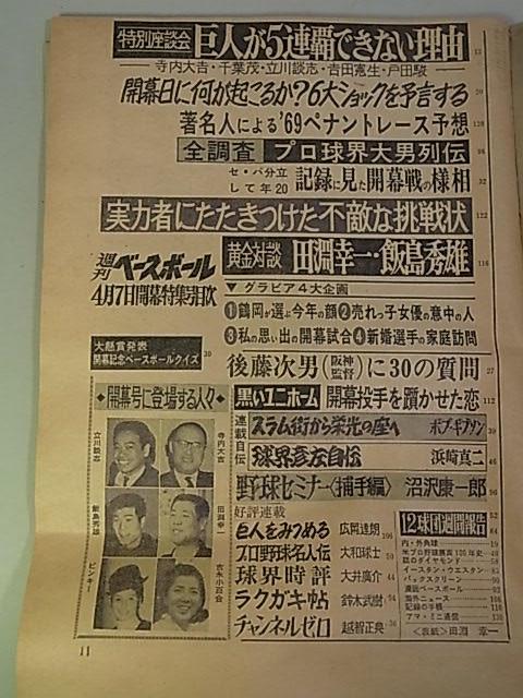 【天】昭和44年4月7日号週刊ベースボール巨人が5連覇できない理由対談田淵弘一飯島秀雄_画像5