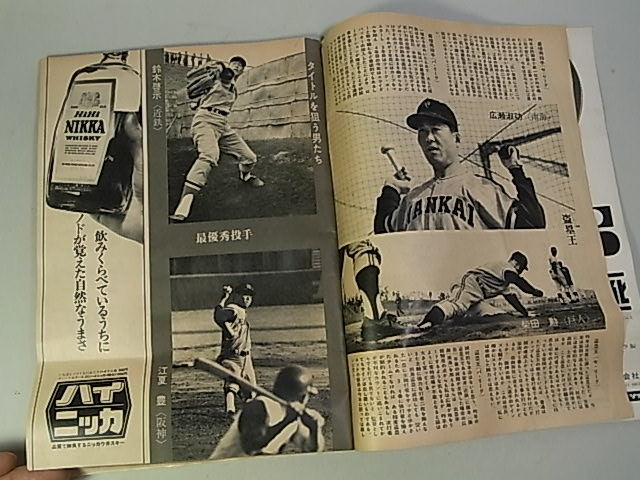 【天】昭和44年4月7日号週刊ベースボール巨人が5連覇できない理由対談田淵弘一飯島秀雄_画像3