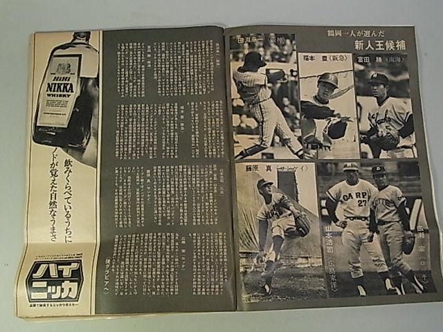 【天】昭和44年4月7日号週刊ベースボール巨人が5連覇できない理由対談田淵弘一飯島秀雄_画像4