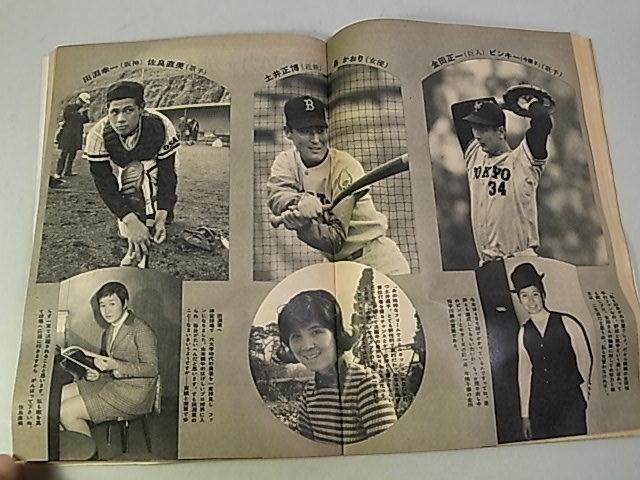 【天】昭和44年4月7日号週刊ベースボール巨人が5連覇できない理由対談田淵弘一飯島秀雄_画像10