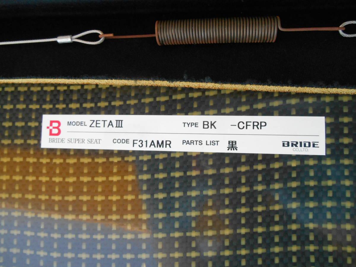 BRIDE ブリッド ZETA Ⅲ ジータ3 カーボンアラミド CFRP  フルバケットシート_画像9