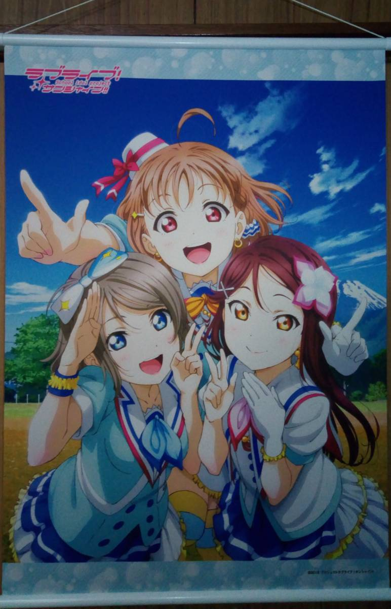 ラブライブ!サンシャイン!! 千歌・梨子・曜 B2タペストリー 電撃G's magazine 2016年9月号_画像3