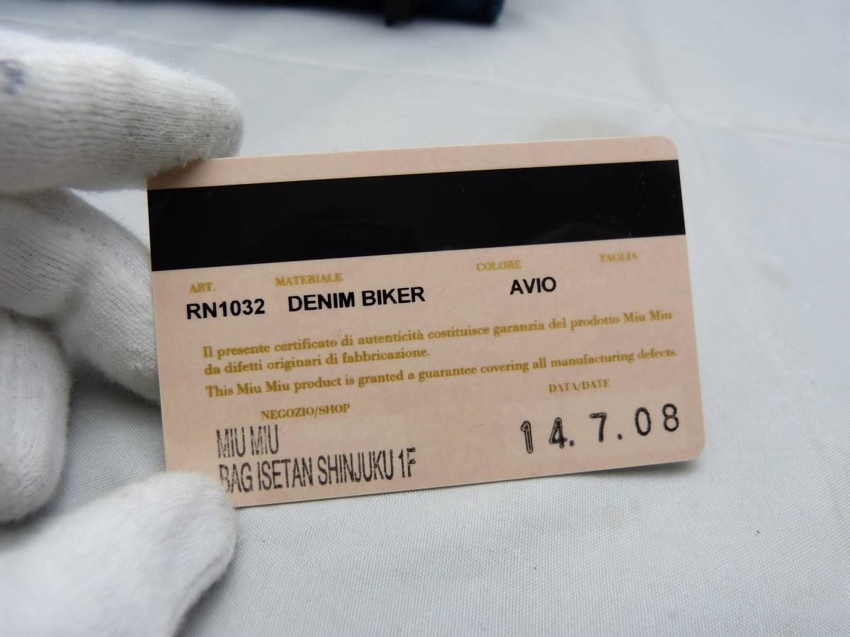 ★1円売切★ デニムバイカー カード&保存袋 ショルダー付き RN1032 ミュウミュウ miumiu ショルダーバッグ ハンドバッグ デニム_画像8