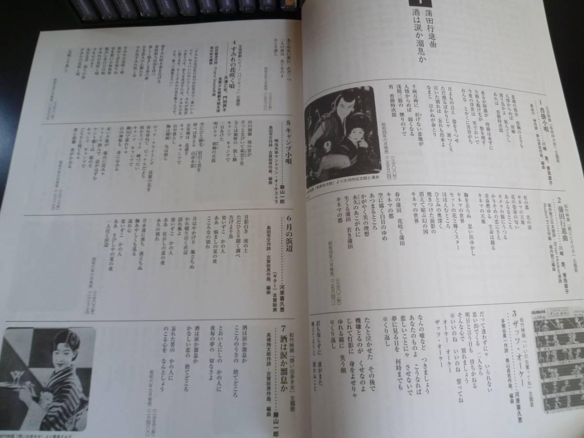 「激動の昭和」「20世紀にっぽんの歌」戦前・戦中・戦後 歌謡曲大全集 CD22枚 まとめてセット!_画像5