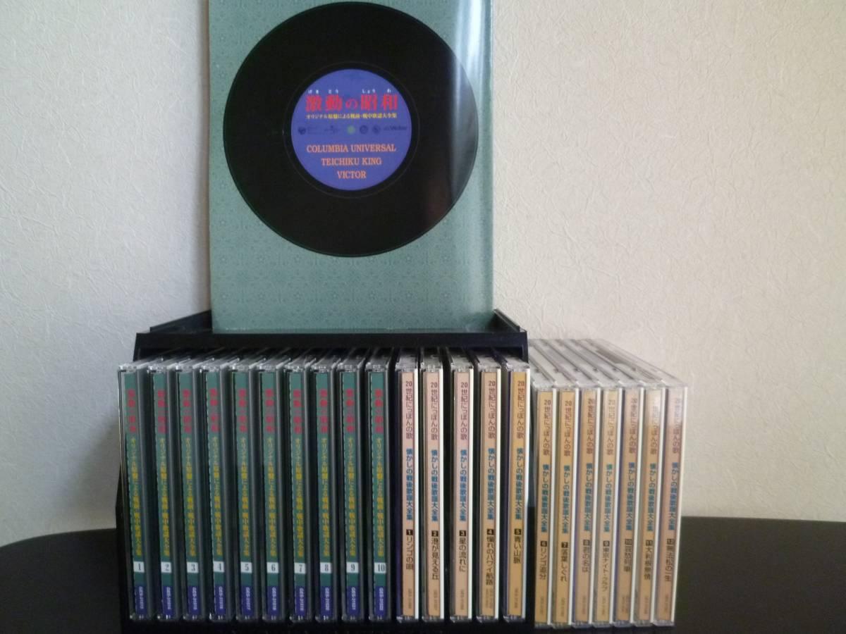 「激動の昭和」「20世紀にっぽんの歌」戦前・戦中・戦後 歌謡曲大全集 CD22枚 まとめてセット!_画像1