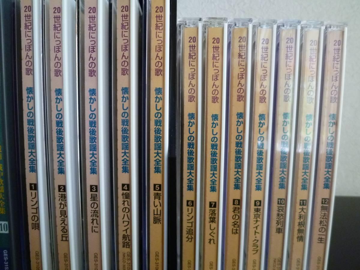 「激動の昭和」「20世紀にっぽんの歌」戦前・戦中・戦後 歌謡曲大全集 CD22枚 まとめてセット!_画像3
