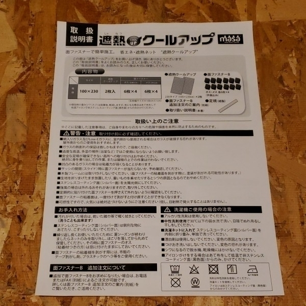 遮熱 クールアップ masa 100×230 2枚入り e_画像3